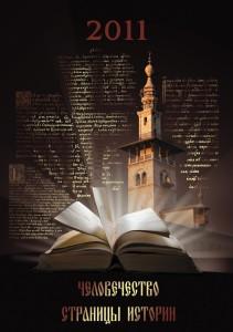 обложка календаря 2011